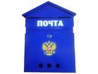 """Ящик почтовый Домик №2 """"Герб"""" синий с замком"""