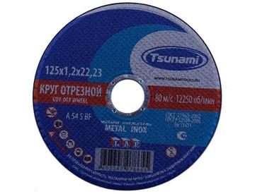 Круг отрезной 125х2,5х22 TSUNAMI  п/металлу