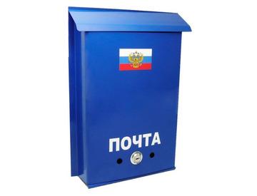 """Ящик почтовый """"Почта"""" с замком"""